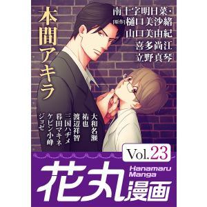 花丸漫画 Vol.23 電子書籍版|ebookjapan