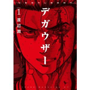 デガウザー (1) 電子書籍版 / 渡辺潤|ebookjapan