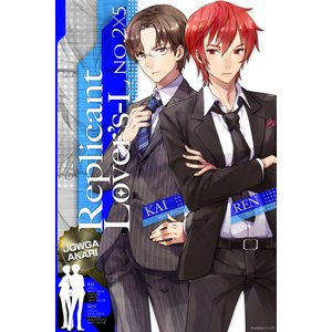 Replicant Lover's(レプリカント・ラヴァーズ) 番外編(L-No.2×L-No.5) 電子書籍版|ebookjapan