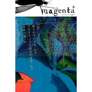 【初回50%OFFクーポン】magenta-それは、愛のかたち 電子書籍版 / 著:ひより 著:ゆず 著:理子 著:祈 ebookjapan