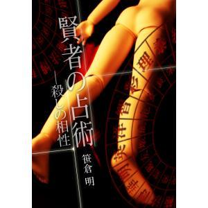 賢者の占術―殺しの相性 電子書籍版 / 著:笹倉明|ebookjapan