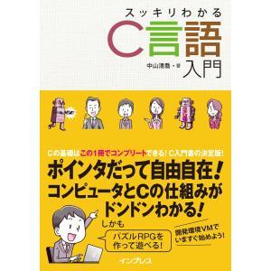 スッキリわかるC言語入門 電子書籍版 / 中山 清喬