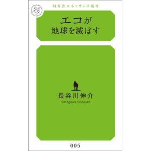 エコが地球を滅ぼす 電子書籍版 / 著:長谷川伸介|ebookjapan