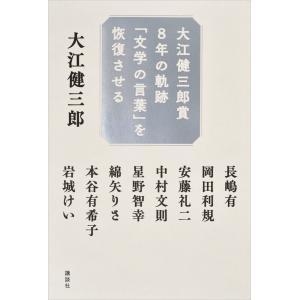大江健三郎賞8年の軌跡 「文学の言葉」を恢復させる 電子書籍版|ebookjapan