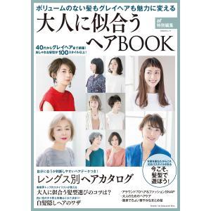 大人に似合うヘアBOOK 電子書籍版 / 主婦と生活社