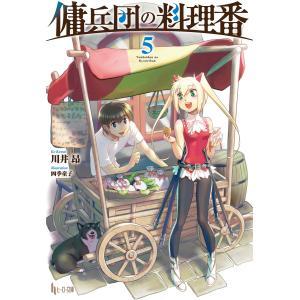 傭兵団の料理番 5 電子書籍版 / 川井 昂/四季 童子|ebookjapan