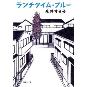 【初回50%OFFクーポン】ランチタイム・ブルー 電子書籍版 / 永井するみ ebookjapan