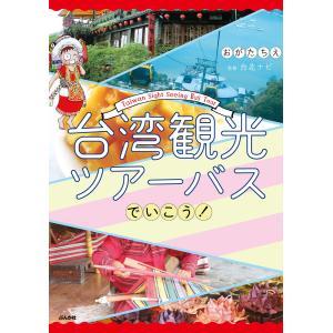 台湾観光ツアーバスでいこう! 電子書籍版 / おがたちえ;台北ナビ