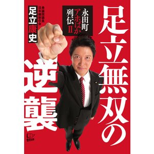 足立無双の逆襲 電子書籍版 / 著:足立康史 ebookjapan