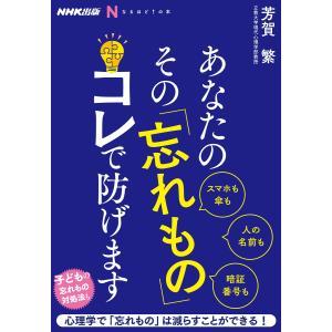 NHK出版 なるほど!の本 あなたの その「忘れもの」 コレで防げます 電子書籍版 / 芳賀繁(著) ebookjapan