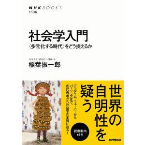 社会学入門 <多元化する時代>をどう捉えるか 電子書籍版 / 稲葉振一郎(著)|ebookjapan