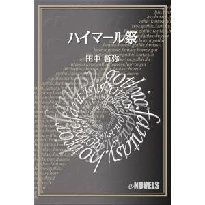 ハイマール祭 電子書籍版 / 著:田中哲弥|ebookjapan