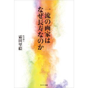 一流の画家はなぜ長寿なのか 電子書籍版 / 著:霜田里絵|ebookjapan