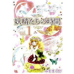 妖精たちの時間 (1) 電子書籍版 / みをまこと ebookjapan