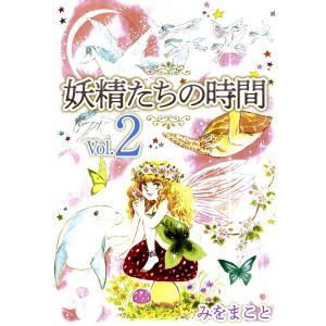 妖精たちの時間 (2) 電子書籍版 / みをまこと ebookjapan
