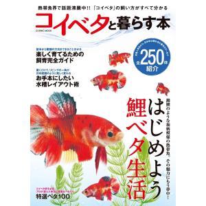 コイベタと暮らす本 電子書籍版 / コスミック出版編集部 ebookjapan