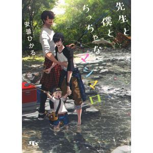 【電子限定おまけ付き】 先生と僕とちっちゃなマシマロ 電子書籍版 / 安曇ひかる/奈良千春|ebookjapan