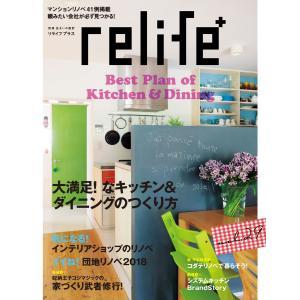 リライフプラスvol.29 電子書籍版 / 別冊住まいの設計編集部|ebookjapan
