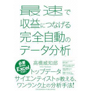 最速で収益につなげる完全自動のデータ分析 電子書籍版 / 高橋威知郎