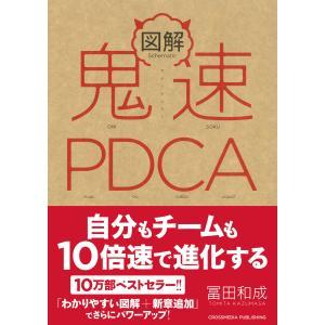 図解 鬼速PDCA 電子書籍版 / 冨田 和成