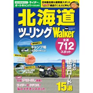 ライダー、オートキャンパーのための 北海道ツーリングWalker 電子書籍版 / 編:北海道Walk...