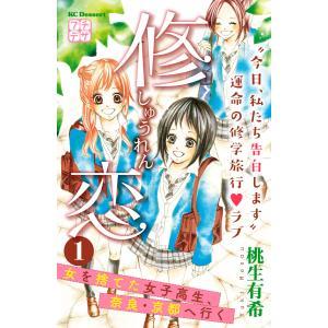 修恋 プチデザ (1) 電子書籍版 / 桃生有希 ebookjapan