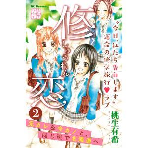 修恋 プチデザ (2) 電子書籍版 / 桃生有希 ebookjapan