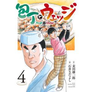 包丁とウェッジ (4) 電子書籍版 / 作:末田雄一郎 画:石井さだよし|ebookjapan