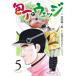 包丁とウェッジ (5) 電子書籍版 / 作:末田雄一郎 画:石井さだよし|ebookjapan