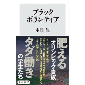 ブラックボランティア 電子書籍版 / 著者:本間龍|ebookjapan