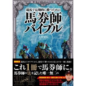 競馬で長期的に勝つための馬券師バイブル 電子書籍版 / 大串知広