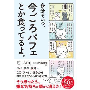 Jam 出版社:サンクチュアリ出版 提供開始日:2018/07/07 タグ:小説・文芸 小説・文芸 ...