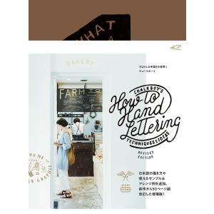 すばらしき手描きの世界1 電子書籍版 / チョークボーイ