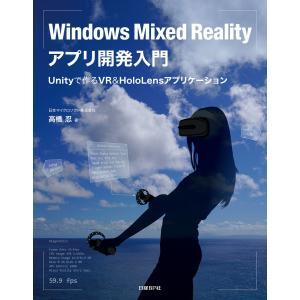 【初回50%OFFクーポン】Windows Mixed Realityアプリ開発入門 Unityで作...