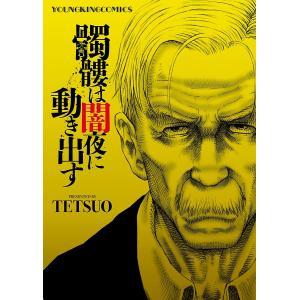髑髏は闇夜に動き出す 電子書籍版 / TETSUO|ebookjapan