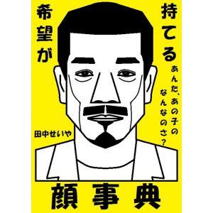 【初回50%OFFクーポン】希望が持てる顔事典 電子書籍版 / 著:田中せいや|ebookjapan