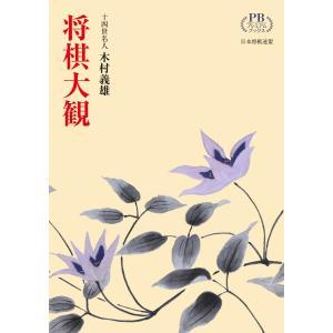 将棋大観 (プレミアムブックス版) 電子書籍版 / 著:木村義雄|ebookjapan