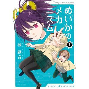 めいかのメカニズム (1) 電子書籍版 / 著:城綾音|ebookjapan