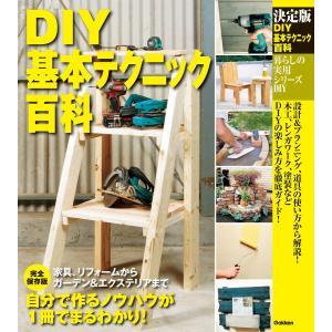 決定版 DIY基本テクニック百科 電子書籍版 / ドゥーパ!編集部