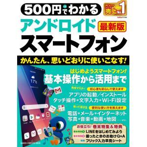 500円でわかる アンドロイドスマートフォン 最新版 電子書籍版 / 学研プラス|ebookjapan