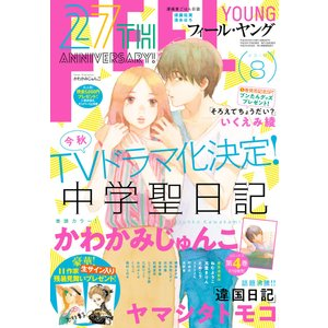 FEEL YOUNG 2018年8月号 電子書籍版 / フィール・ヤング編集部 ebookjapan
