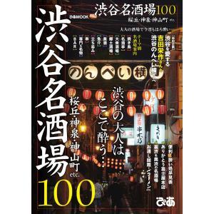 ぴあMOOK 渋谷名酒場100 電子書籍版 / ぴあMOOK編集部|ebookjapan