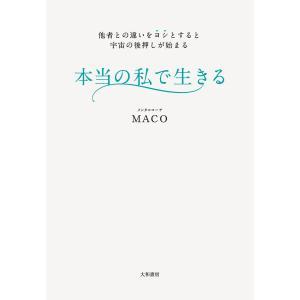 本当の私で生きる 電子書籍版 / MACO|ebookjapan