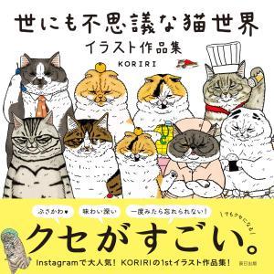 世にも不思議な猫世界 イラスト作品集 電子書籍版 / KORIRI(著)