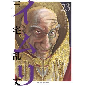 【初回50%OFFクーポン】イムリ (23) 電子書籍版 / 著者:三宅乱丈|ebookjapan