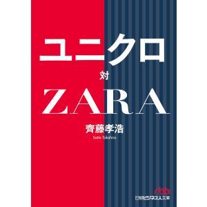 【初回50%OFFクーポン】ユニクロ対ZARA 電子書籍版 / 著:齊藤孝浩