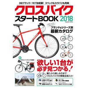 クロスバイク スタートBOOK 2018 電子書籍版 / コスミック出版編集部