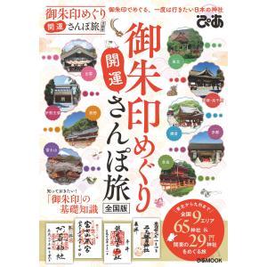 ぴあMOOK 御朱印めぐり 開運さんぽ旅 全国版 電子書籍版 / ぴあMOOK編集部|ebookjapan