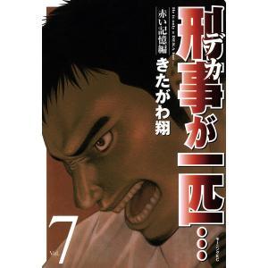 刑事が一匹… (7) 電子書籍版 / きたがわ翔 ebookjapan