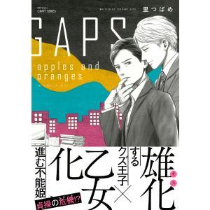 【初回50%OFFクーポン】GAPS apples and oranges 【電子限定カラー】 電子書籍版 / 里つばめ|ebookjapan